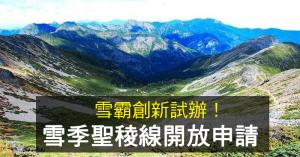 【新聞】雪霸用心.用新服務,山友登山自律在自我