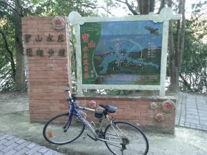 寶山水庫環湖步道--with Bike