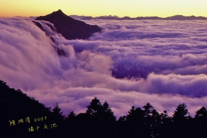 台灣絕美山林---底片裡的記憶