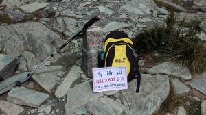 2017/08/25 嘉明湖大景健康操