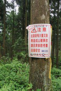 2016-6-20鵝公髻山