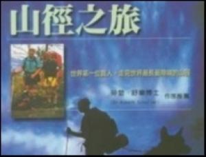 【書訊】山徑之旅:世界第一位盲人,走完世界最長最險峻的山徑