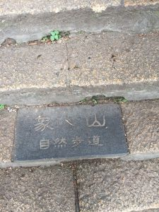 20170502-象山親山步道