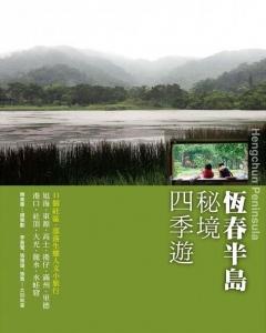 【書訊】恆春半島秘境 四季遊