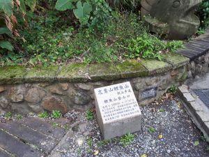 忠勇山鯉魚山親山步道2017.03.22