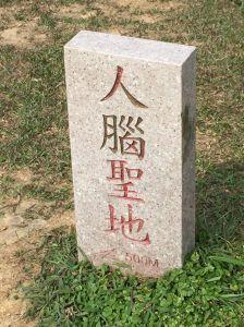 1060408-桃源谷