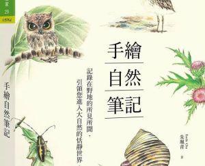 【書訊】手繪自然筆記