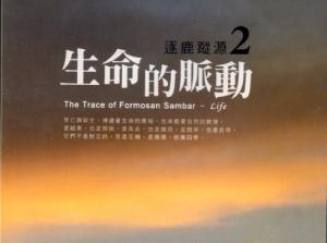 【DVD】逐鹿蹤源2:生命的脈動