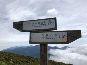 20180613未完成的合歡北峰