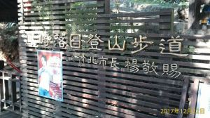 新竹新豐鳳崎日落步道