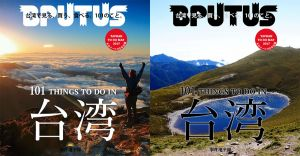 《BPUTUS》101 座台灣必爬的山 No. 7是在這個星