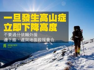 【登山醫學】高山病診斷與救治的實際案例