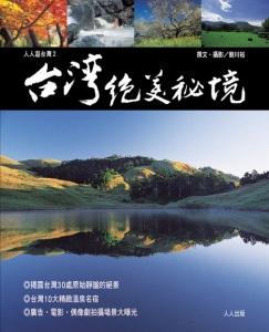 【書訊】台灣絕美祕境