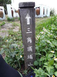 青龍嶺大同山步道