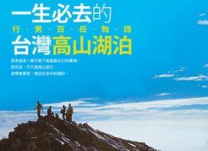 【書訊】一生必去的臺灣高山湖泊: 行男百岳物語
