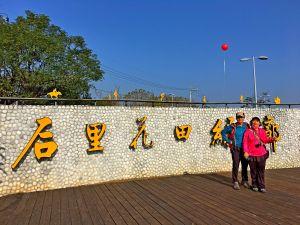 2017台中國際花毯節楓仔林草嶺觀景步道