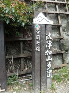 谷關七雄-波津加山