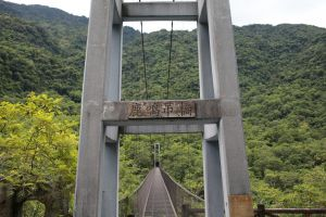八通關越道:鹿鳴吊橋