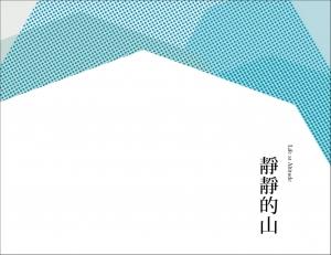 【書訊】靜靜的山