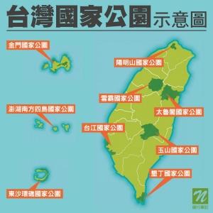 【戶外百科】台灣九座國家公園