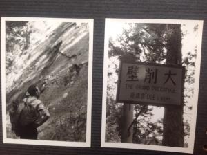 1968、10、11首次參加台灣山岳協會主辦玉山行。蒙蔡景璋前輩帶隊,完登。