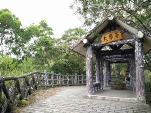 【台北市】軍艦岩