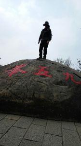 105.02.29 南港中華科大縱走象山