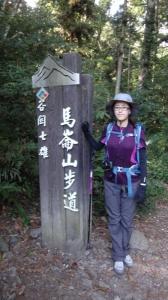 星級步道之谷關七雄-馬崙山