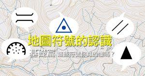 【知識】地圖符號的認識-基礎篇