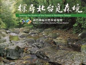 【書訊】探尋北台覓森境