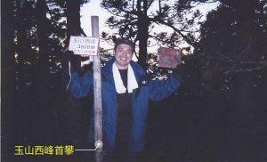 那些年爬山的日子(1998~2001)