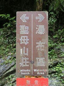 五峰旗瀑布.聖母登山步道