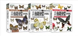 【書訊】臺灣蝴蝶圖鑑(上、中、下)