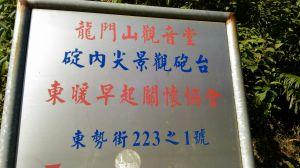 107.03.11 基隆暖暖碇內尖砲台 + 龍門山