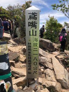 107/5/26 鳶嘴山美景