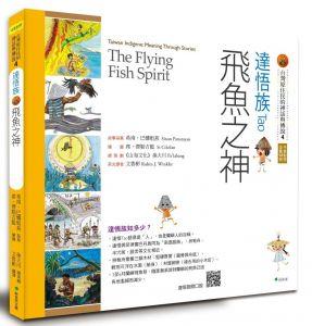 【書訊】【台灣原住民的神話與傳說】3達悟族:飛魚之神(三版)
