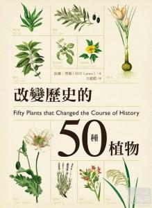 【書訊】改變歷史的50種植物