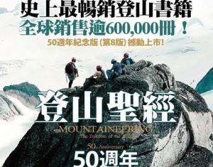 【書訊】登山聖經50週年紀念版
