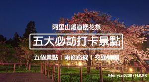 阿里山櫻花季景點推薦Top5|鐵道櫻花祭五大絕美打卡景點|阿