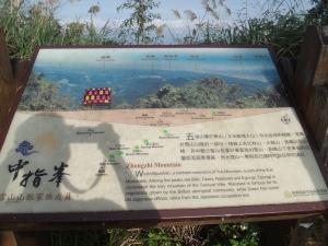 台灣小百岳第30座-五指山主峰三角點