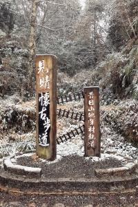 太平山/見晴懷古之下雪也瘋狂