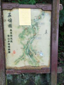 五峰旗瀑布步道