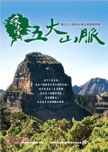 【書訊】探索五大山脈