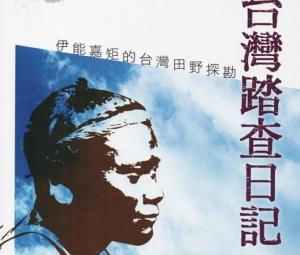 【書訊】台灣踏查日記(上):伊能嘉矩的台灣田野探勘