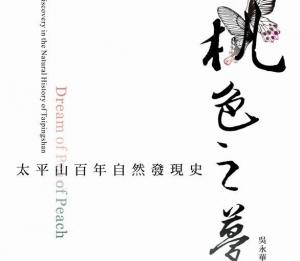 【書訊】桃色之夢:太平山百年自然發現史