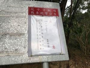 新竹鳳崎落日步道