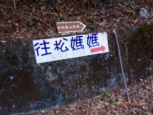 谷關七雄—馬崙山20171111