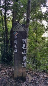 白毛山步道 2016 06 09