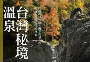 【書訊】台灣秘境溫泉