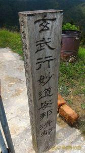 淡蘭古道坪溪段接太和步道